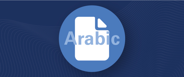 commonly-used-covid-19-phrases-hospitals-arabic